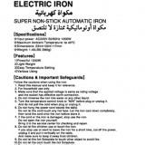 Electric Iron 取説