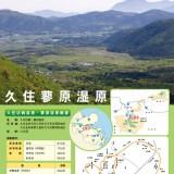 くじゅうタデ原湿原パンフ