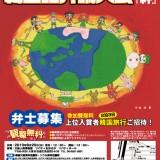 韓国語弁論大会ポスター・チラシ