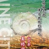 美祢市観光ガイドブック