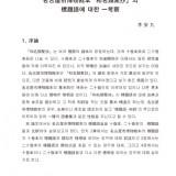 松山大学論文