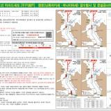 平戸瀬戸航路工事お知らせポスター