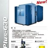 松浦H.Plus-630カタログ