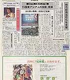 済民日報日本語版