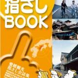 愛媛観光指さしBOOK 5ヶ国語対応