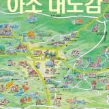 阿蘇観光MAP
