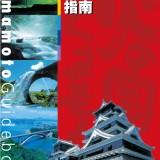 熊本観光ガイド
