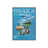 大阪観光ガイド