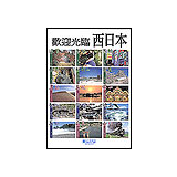 西日本観光案内地図