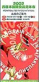 西日本国際食品展覧会