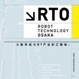 RTO 2005年