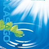 高砂電気工業(株)パンフレット