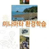 「水俣環境学習」パンフレット