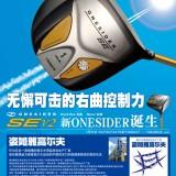 つるやゴルフ 雑誌広告