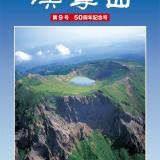 漢拏山 50周年記念号