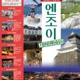 北九州市ロードマップ 韓国語版