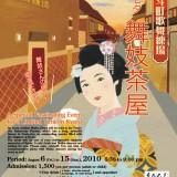 舞妓茶屋チラシとポスター