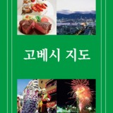 KOBE SITY MAP(韓国語版)