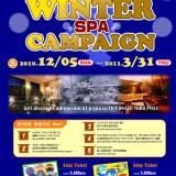 KTP冬のキャンペーンリーフ