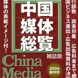 中国媒体総覧