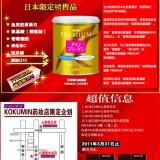 コクミン心斎橋広告