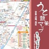 宇土市観光&散策ガイド