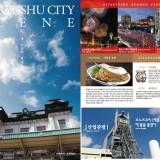 北九州市シーン2011