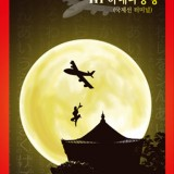 忍者フェスタ2012パンフ
