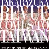 タカラヅカ台湾公演チラシ・ポスター