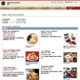 岩田屋/福岡三越月刊情報