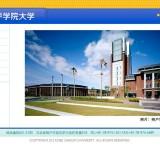 神戸学院大学中国語版