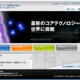 サンエー技研ウェブサイト