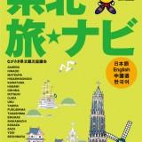 長崎県北 旅ナビリーフレット