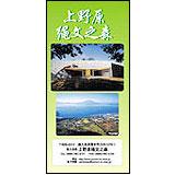 鹿児島県立埋蔵文化センター リーフレット