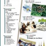 環境・社会報告書(三菱電機)