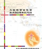在日大韓基督教大阪教会女性会80周年記念誌