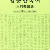 入門韓国語