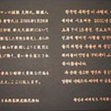 JR新大久保駅の顕彰碑