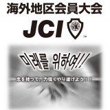 海外地区JC 会員大会記念誌