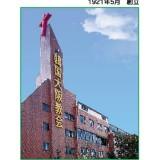 大阪教会 週報